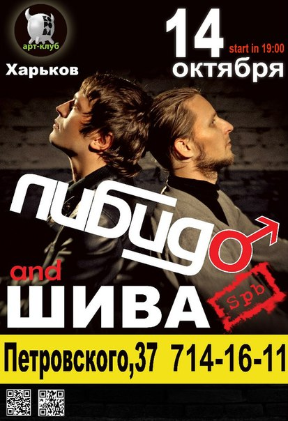 Осенний тур 2012 группы ЛИБИDО и группы ШИВА