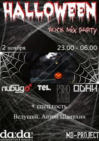 Концерт группы Либиdо на HALLOWEEN rock mix Party 02.11.12