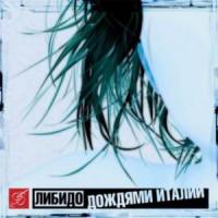 """Обложка к альбому """"Дождями Италии"""""""