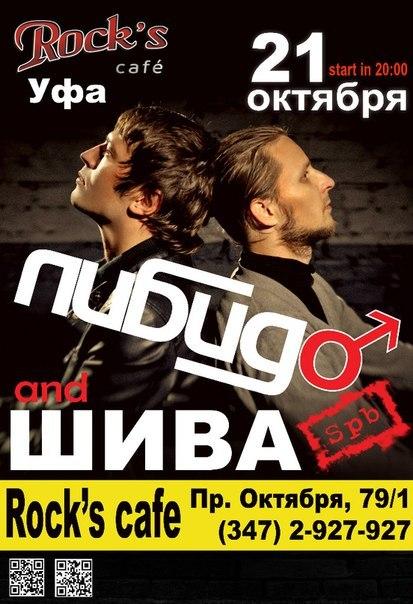 Осенний тур 2012 группы ЛИБИDО и группы ШИВА.